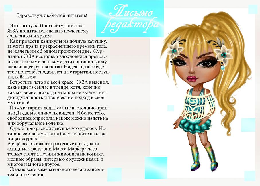 zvezdy-avatarii-3