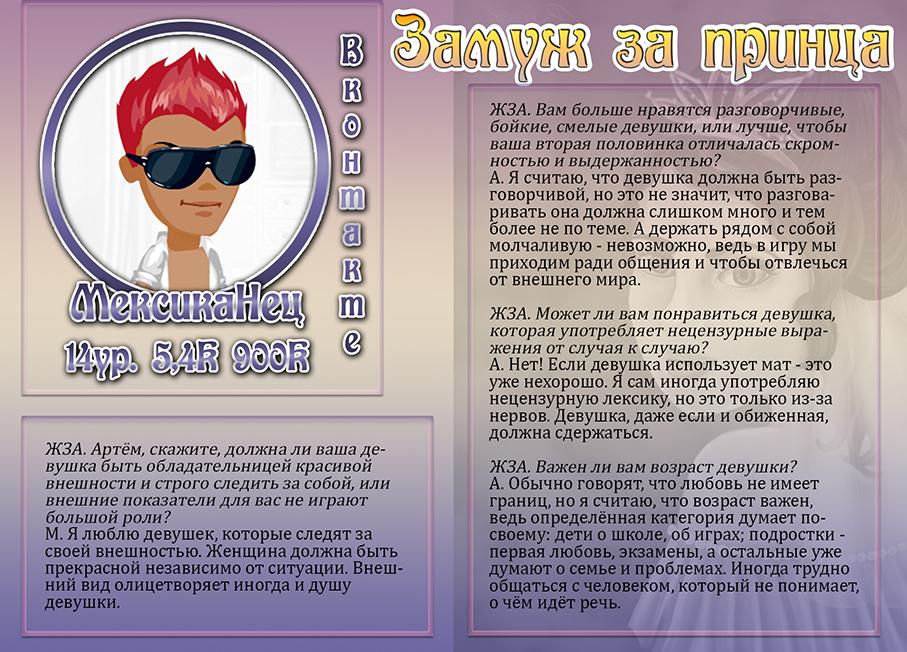 zvezdy-avatarii-32