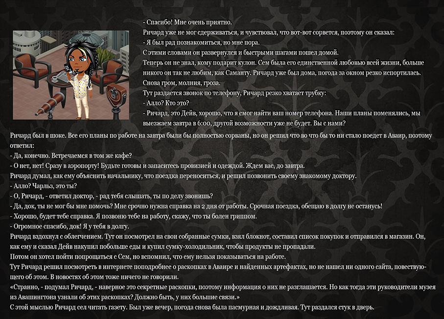 zvezdy-avatarii-50