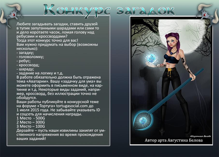 zvezdy-avatarii-57