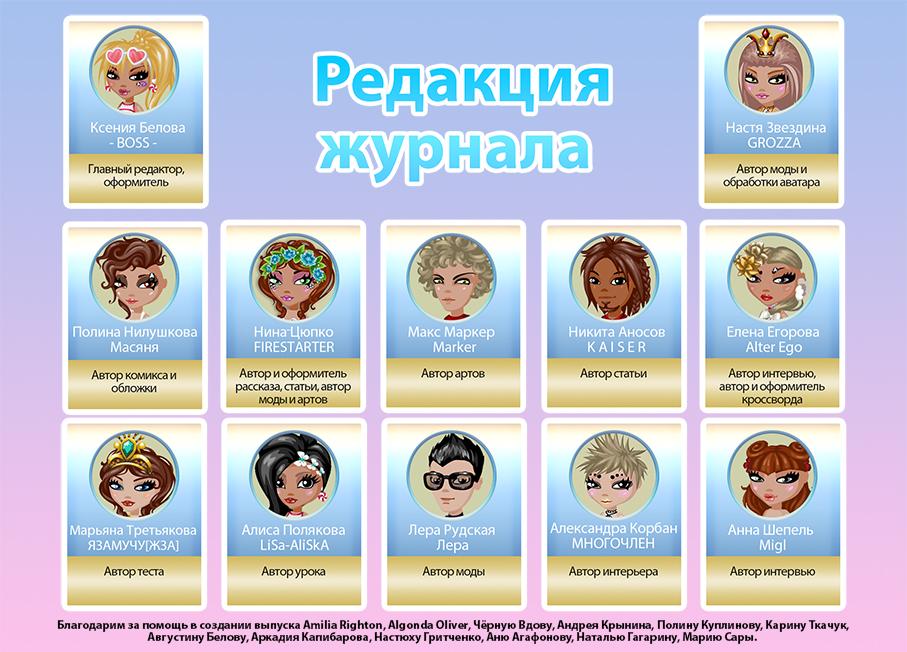 zvezdy-avatarii-60