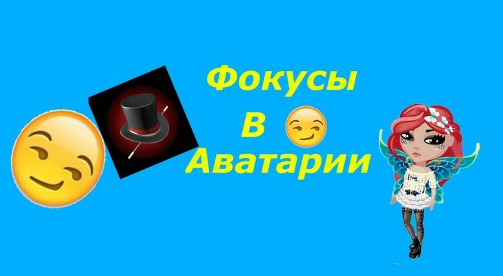 Фокусы Аватарии