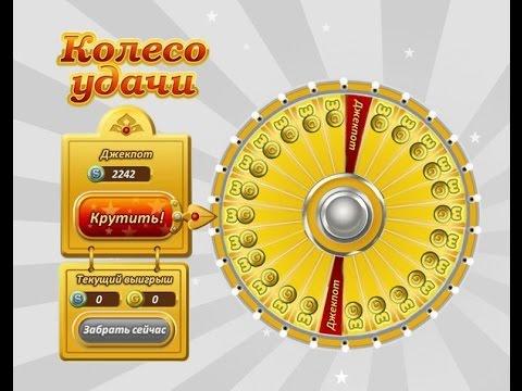 как выиграть джекпот в колесе удачи аватария