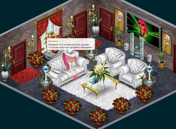 Квартира в Аватарии