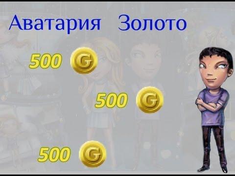 Коды на Аватарию