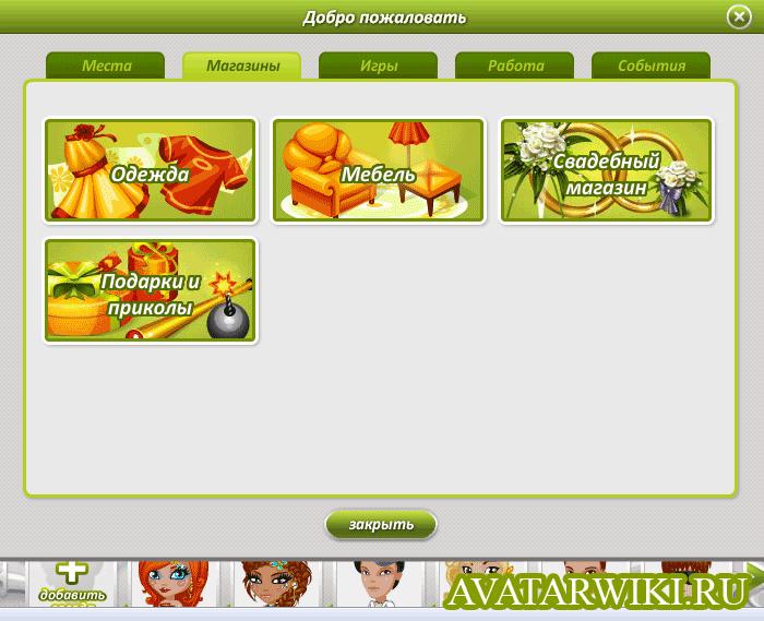 Магазины в Аватарии + Создание своего магазина