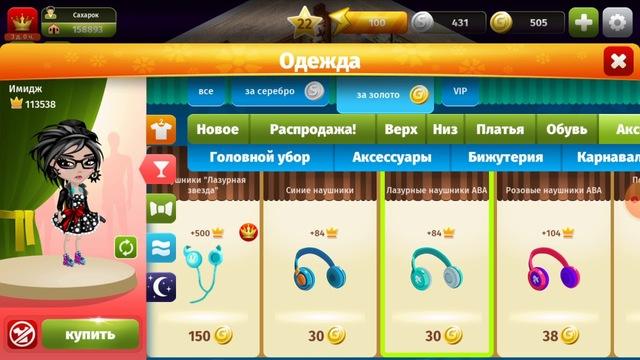 Как играть в мобильной «Аватарии» без доната?