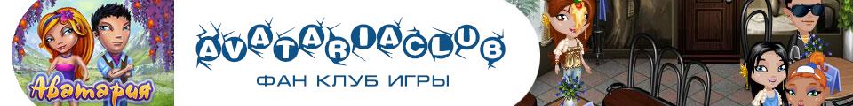 Фан-клуб игры Аватария